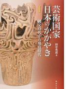 芸術国家日本のかがやき 1 縄文時代から飛鳥時代