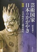 芸術国家日本のかがやき 2 天平時代から鎌倉時代