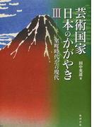 芸術国家日本のかがやき 3 室町時代から現代