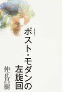 ポスト・モダンの左旋回 増補新版