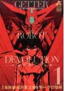 ゲッターロボDEVOLUTION−宇宙最後〜 2巻セット(少年チャンピオン・コミックス エクストラ)