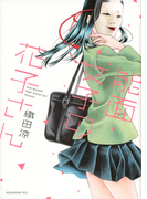 能面女子の花子さん(BE LOVE) 2巻セット