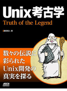 Unix考古学 Truth of the Legend(アスキードワンゴ)