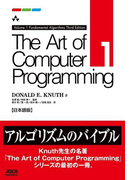 The Art of Computer Programming Volume 1 Fundamental Algorithms Third Edition 日本語版(アスキードワンゴ)
