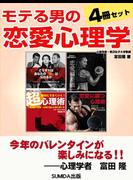 【期間限定価格】モテる男の恋愛心理学 4冊セット