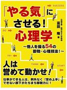 「やる気」にさせる!心理学~他人を操る54の即効・心理技法!~(スマートブック)
