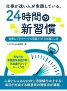 【期間限定価格】仕事が速い人が実践している、24時間の新習慣 ~仕事もプライベートも充実する1日の過ごし方~(スマートブック)
