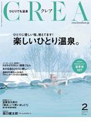 CREA 2017年2月号