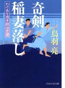 奇剣 稲妻落し(PHP文芸文庫)