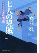 七人の兇賊(PHP文芸文庫)