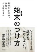 始末のつけ方(きずな出版)(きずな出版)