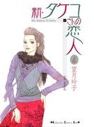新・タケコさんの恋人(4)