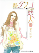 新・タケコさんの恋人(3)