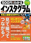 500円でわかる インスタグラム(コンピュータムック500円シリーズ)
