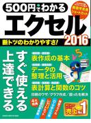500円でわかるエクセル2016(コンピュータムック500円シリーズ)