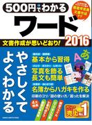 500円でわかるワード2016(コンピュータムック500円シリーズ)