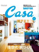 Casa BRUTUS (カーサ・ブルータス) 2017年 2月号
