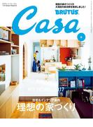 Casa BRUTUS (カーサ・ブルータス) 2017年 2月号(Casa BRUTUS)