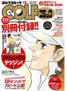 GOLFコミック 2017年2月号