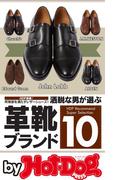 by Hot-Dog PRESS 洒脱な男が選ぶ革靴ブランド10(Hot-Dog PRESS)