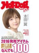 Hot-Dog PRESS no.106・107合併号 2016完売アイテムなんでも100(Hot-Dog PRESS)