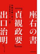 【期間限定価格】座右の書『貞観政要』 中国古典に学ぶ「世界最高のリーダー論」