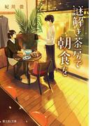 謎解き茶房で朝食を(富士見L文庫)