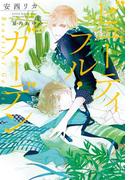 【期間限定20%OFF】ビューティフル・ガーデン(新書館ディアプラス文庫)