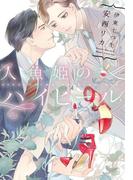 【期間限定20%OFF】人魚姫のハイヒール(新書館ディアプラス文庫)