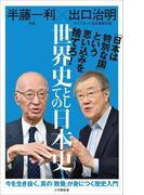 【期間限定価格】世界史としての日本史(小学館新書)