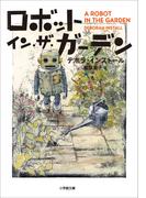 【期間限定価格】ロボット・イン・ザ・ガーデン