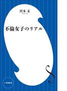 【期間限定価格】不倫女子のリアル(小学館新書)
