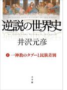 【期間限定価格】逆説の世界史2 一神教のタブーと民族差別