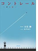 【期間限定価格】コントレール~罪と恋~