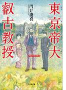 【期間限定価格】東京帝大叡古教授