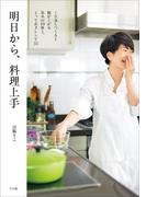 【期間限定価格】明日から、料理上手~くり返しつくると腕が上がる基本の10皿と、とっておきレシピ55~