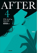 【期間限定価格】AFTER 4