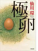 【期間限定価格】極卵