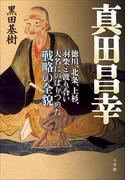 【期間限定価格】真田昌幸 徳川、北条、上杉、羽柴と渡り合い大名にのぼりつめた戦略の全貌