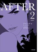 【期間限定価格】AFTER 2