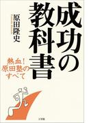 【期間限定価格】成功の教科書 熱血! 原田塾のすべて