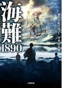 【期間限定価格】海難1890