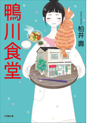 【期間限定価格】鴨川食堂