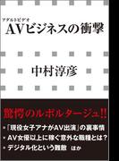 【期間限定価格】AVビジネスの衝撃(小学館新書)(小学館新書)