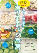 【期間限定価格】もっと野菜を!生のままベジ冷凍 時短!節約!おいしくなる新常識