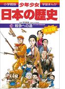 【期間限定価格】学習まんが 少年少女日本の歴史19 戦争への道 ―大正時代・昭和初期―(学習まんが)