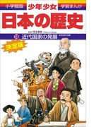 【期間限定価格】学習まんが 少年少女日本の歴史18 近代国家の発展 ―明治時代後期―(学習まんが)