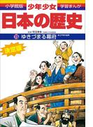 【期間限定価格】学習まんが 少年少女日本の歴史15 ゆきづまる幕府 ―江戸時代後期―(学習まんが)