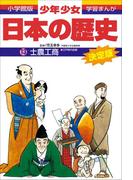 【期間限定価格】学習まんが 少年少女日本の歴史13 士農工商 ―江戸時代前期―(学習まんが)