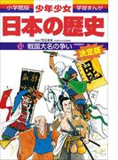 【期間限定価格】学習まんが 少年少女日本の歴史10 戦国大名の争い ―戦国時代―(学習まんが)